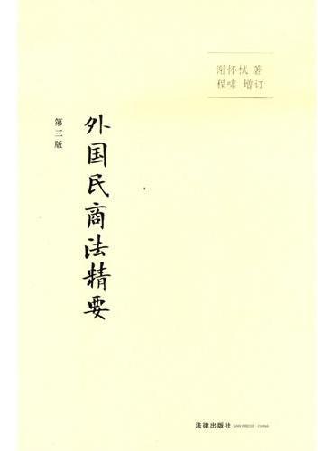 外国民商法精要(第三版)(著名民法学家谢怀栻先生的经典作品。民商法学人必读的传世之作!江平作序推荐!)