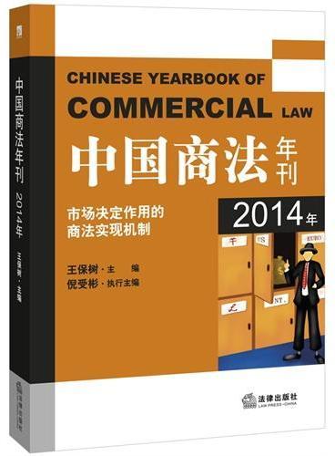 中国商法年刊(2014年)
