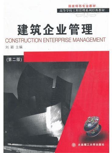 建筑企业管理(第二版)(高等学校工程管理系列经典教材)