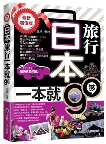 日本旅行,一本就够(第二版)