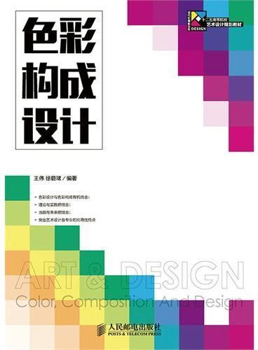 色彩·构成·设计