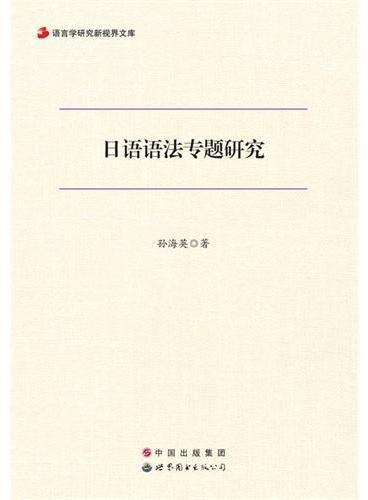 日语语法专题研究