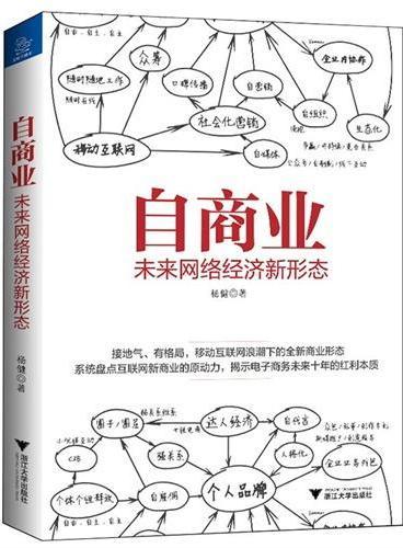 《自商业:未来网络经济新形态》(移动互联网浪潮下的全新商业形态,揭示电子商务未来十年的红利本质)