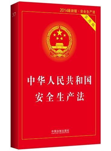 中华人民共和国安全生产法(实用版)(2014最新版)