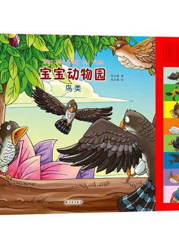 宝宝动物园之鸟类