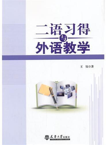 二语习得与外语教学