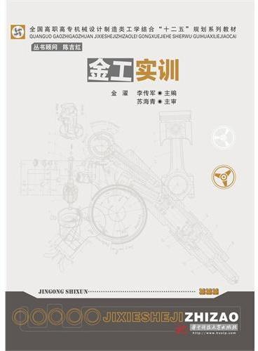 """全国高职高专机械设计制造类工学结合""""十二五""""规划系列教材:金工实训"""