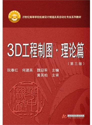 21世纪高等学校机械设计制造及其自动化专业系列教材:3D工程制图·理论篇(第3版)