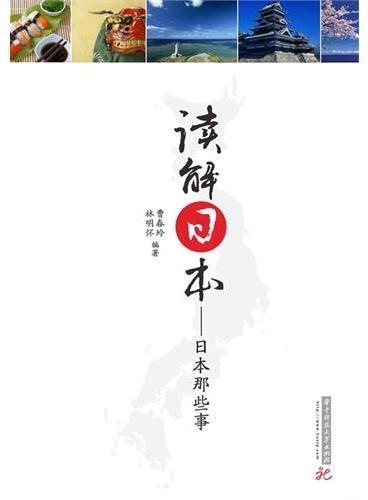 读解日本:日本那些事