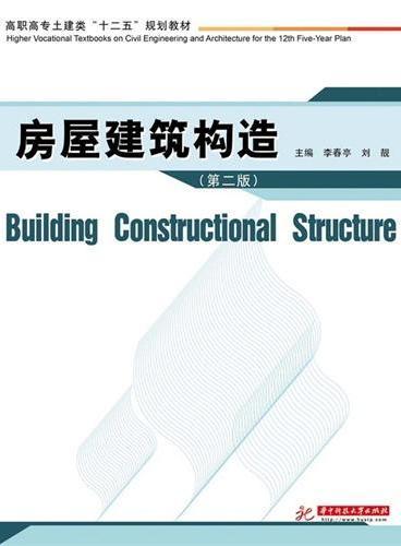 """高职高专土建类""""十二五""""规划教材:房屋建筑构造(第2版)"""