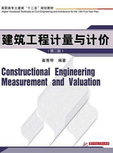 """高职高专土建类""""十二五""""规划教材:建筑工程计量与计价(第2版)"""