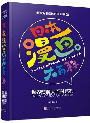 日本漫画大百科