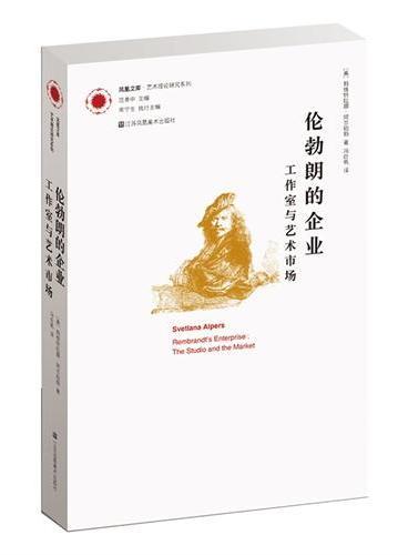 凤凰文库艺术理论研究系列-伦勃朗的企业.工作室与艺术市场