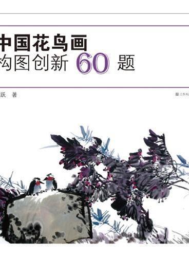 中国花鸟画构图创新60题