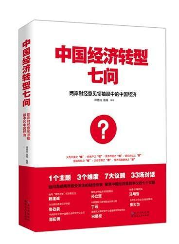 中国经济转型七问 ——两岸财经意见领袖眼中的中国经济