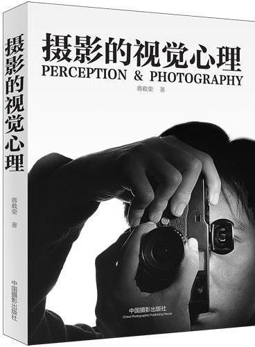 摄影的视觉心理