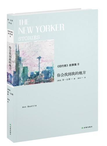《纽约客》故事集II:你会找到我的地方