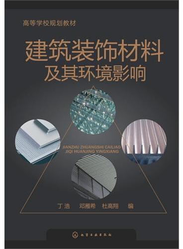 建筑装饰材料及其环境影响(丁浩)