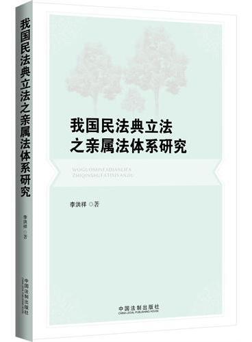 我国民法典立法之亲属法体系研究