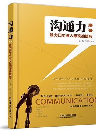 沟通力:魅力口才与人际交往技巧