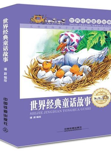 世界经典童话故事——全四册套装