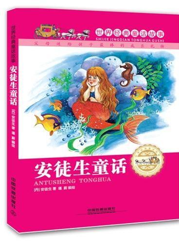 安徒生童话:世界经典童话故事