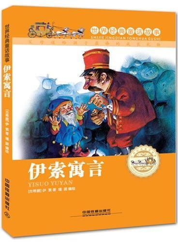 伊索寓言:世界经典童话故事