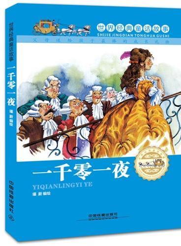 千零一夜:世界经典童话故事