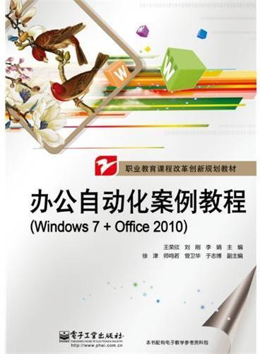 办公自动化案例教程(Windows 7+Office 2010)