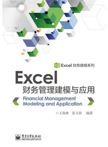 Excel财务管理建模与应用