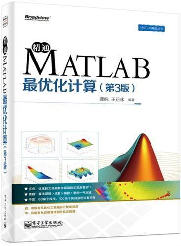 精通MATLAB最优化计算(第3版)