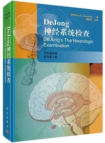 DeJong神经系统检查(原书第7版)