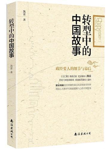 转型中的中国故事