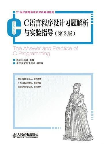 C语言程序设计习题解析与实验指导(第2版)