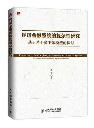 经济金融系统的复杂性研究——基于若干多主体模型的探讨