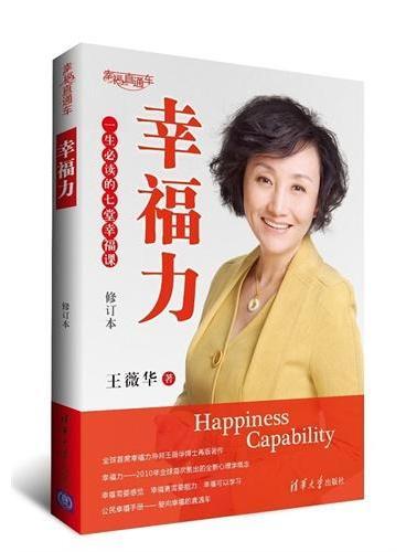 幸福力:一生必读的七堂幸福课(修订本)(幸福直通车)