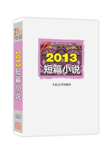 2013短篇小说 鲁迅文学奖获奖短篇!2013年精彩短篇小说合集!