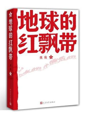 地球的红飘带 一部描写中国工农红军二万五千里长征的长篇小说!