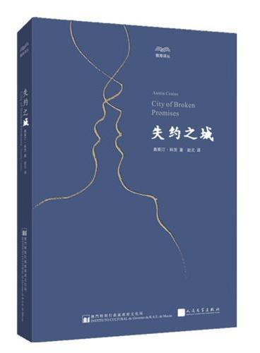 失约之城 发生在中西文化交融之城!一个属于澳门的传奇故事!一段凄美的异国恋情!