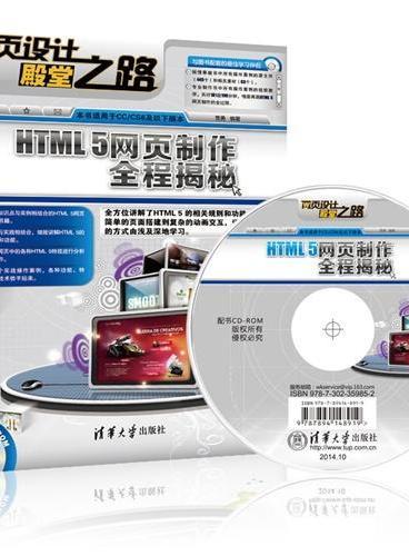 HTML 5网页制作全程揭秘(配光盘)(网页设计殿堂之路)