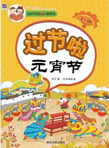 中外节日贴纸游戏书:过节啦  元宵节