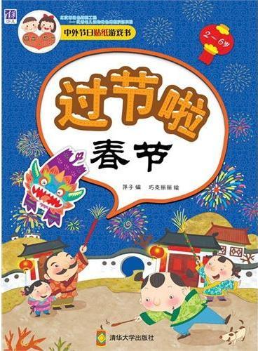 中外节日贴纸游戏书:过节啦  春节