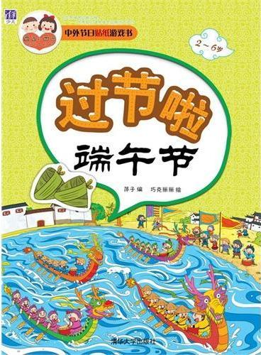 中外节日贴纸游戏书:过节啦  端午节