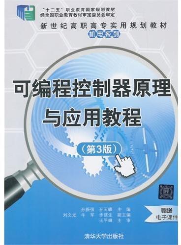 可编程控制器原理与应用教程(第3版)(新世纪高职高专实用规划教材——机电系列)