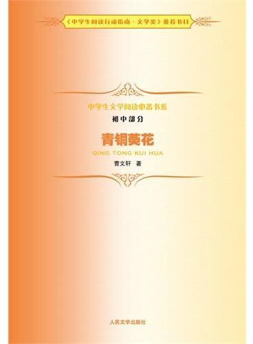 青铜葵花 曹文轩 生动展现了困境之中普通劳动人民善良纯朴的优良品格