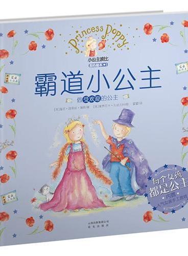 小公主波比甜心绘本1·霸道小公主(做受欢迎的公主)