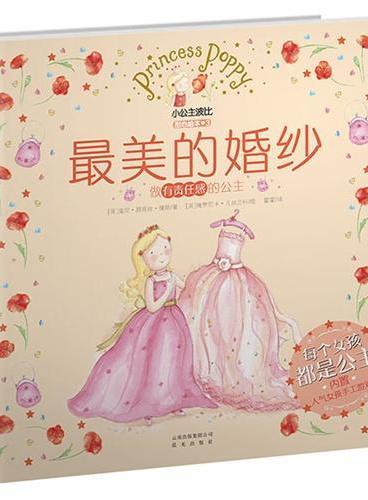 小公主波比甜心绘本3·最美的婚纱(做有责任感的公主)