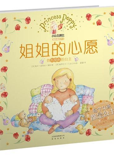 小公主波比甜心绘本4·姐姐的心愿(做有爱心的公主)