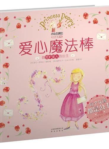 小公主波比甜心绘本6·爱心魔法棒(做爱护家人的公主)