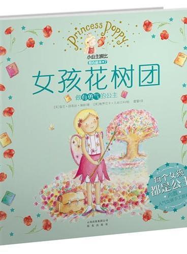 小公主波比甜心绘本7·女孩花树团(做有勇气的公主)